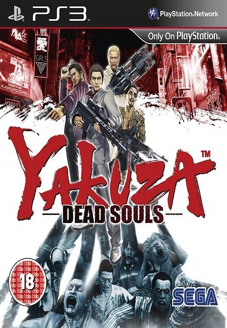 Yakuza Dead Souls PS3 (Preowned)